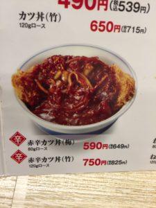 赤辛カツ丼