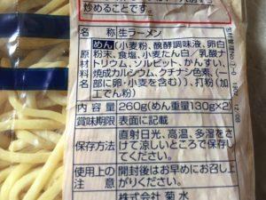 菊水 極太麺原材料