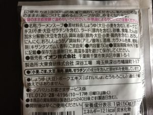 醤油豚骨タレ原材料