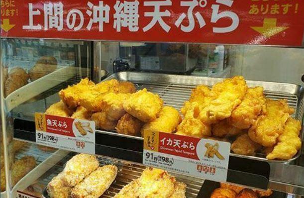 ファミマ沖縄天ぷら